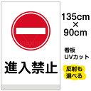 看板 表示板 「 進入禁止 」 特大サイズ 91cm × 135cm イラスト