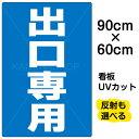 看板 表示板 「 出口専用 」 大サイズ 60cm × 90cm