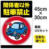 看板 表示板 「 関係者以外駐車禁止 」 小サイズ 30cm × 45cm 駐車禁止 標識 車 イラスト
