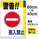 看板 表示板 「 警告!!進入禁止 」 中サイズ 40cm × 60cm イラスト