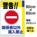 看板 表示板 「 警告!!関係者以外進入禁止 」 大サイズ 60cm × 90cm イラスト