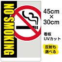 看板 表示板 「 NO SMOKING 」 小サイズ 30cm × 45cm 禁煙 タバコ イラスト