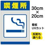 看板 表示板 「 喫煙所 」 特小サイズ 20cm × 30cm イラスト