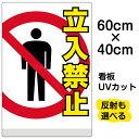 看板 表示板 「 立入禁止 」 中サイズ 40cm × 60cm イラスト