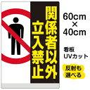 看板 表示板 「 関係者以外立入禁止 」 縦型 中サイズ 40cm × 60cm 立ち入り禁止 ピクトグラム 人 イラスト プレート