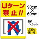 看板 表示板 「 Uターン禁止 」 大サイズ 60cm × 90cm 転回禁止 イラスト