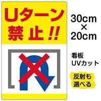 看板表示板「Uターン禁止」特小サイズ20cm×30cm転回禁止イラスト