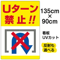 看板表示板「Uターン禁止」特大サイズ91cm×135cm転回禁止イラスト