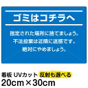 看板 表示板 「 ゴミはコチラヘ 」 特小サイズ 20cm × 30cm