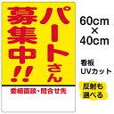 看板 表示板 「 パートさん募集中!! 」 中サイズ 40cm × 60cm プレート