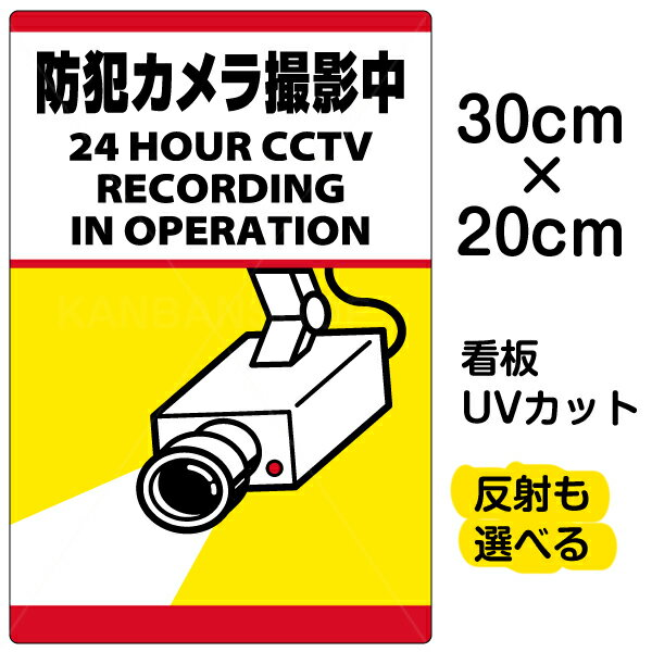 看板 表示板 「 防犯カメラ撮影中 」 縦型 特小サイズ 20cm × 30cm 監視カメラ イラスト