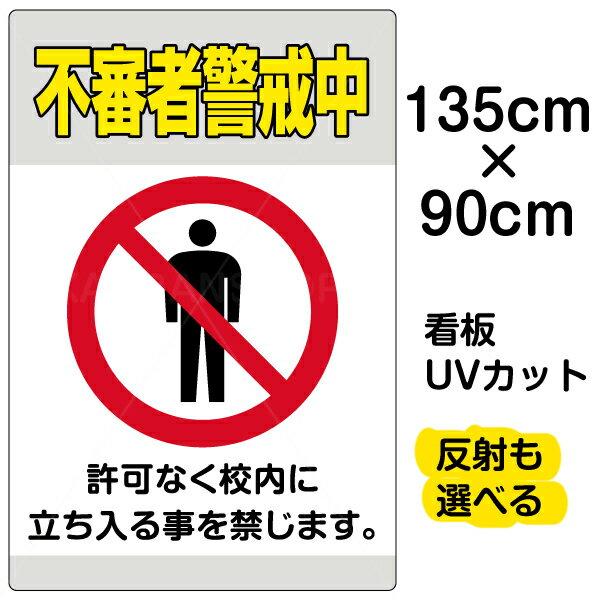 看板 表示板 「 不審者警戒中 」 特大サイズ 91cm × 135cm イラスト プレート