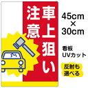 看板 駐車場 表示看板 「 車上狙い注意 」 小サイズ 30cm × 45cm イラスト入り