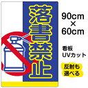 看板 表示板 「 落書禁止 」 大サイズ 60cm × 90cm イラスト プレート