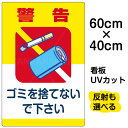 看板 ポイ捨て 表示板 「 ゴミを捨てないで下さい 」 中サイズ 40cm × 60cm 空き缶 煙草 イラスト プレート