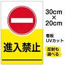 看板 表示板 「 進入禁止 」 特小サイズ 20cm × 30cm イラスト