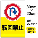看板 表示板 「 転回禁止 」 特小サイズ 20cm × 30cm イラスト プレート