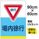 看板/表示板/「場内徐行」大サイズ/60cm×90cm/イラスト/プレート