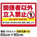 看板 表示板 「 関係者以外立入禁止 」 大サイズ 60cm × 90cm イラスト