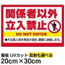 看板 表示板 「 関係者以外立入禁止 」 特小サイズ 20cm × 30cm 英語 ピクトグラム 人 イラスト プレート 不法侵入者