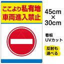 看板 表示板 「 私有地 車両進入禁止 」 小サイズ 30cm × 45cm イラスト