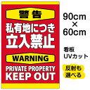學習, 服務, 保險 - 看板 表示板 「 警告 私有地につき立入禁止 」 縦型 大サイズ 60cm × 90cm