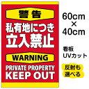 看板 表示板 「 警告 私有地につき立入禁止 」 縦型 中サイズ 40cm × 60cm