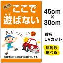 �Ŕ� �\���� �u �悢�q�͂����ŗV�Ȃ� �v �c�^ ���T�C�Y 30cm �~ 45cm �q�ǂ� �C���X