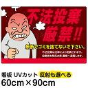 看板 表示板 「 不法投棄厳禁!! 」 大サイズ 60cm × 90cm 親父 イラスト