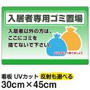 看板 表示板 「 入居者専用ゴミ置き場 」 小サイズ 30cm × 45cm イラスト