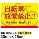 [看板] 表示看板 「自転車放置禁止!!」 小サイズ 30cm×45cm 名入れなし