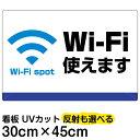 看板 表示板 「 Wi-Fi使えます 」 小サイズ 30cm × 45cm プレート