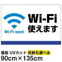 看板 表示板 「 Wi-Fi使えます 」 特大サイズ 91cm × 135cm