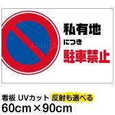 看板 表示板 「 私有地につき駐車禁止 」 横型 大サイズ 60cm × 90cm 駐車禁止 標識