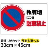 看板 表示板 「 私有地につき駐車禁止 」 横型 小サイズ 30cm × 45cm 駐車禁止 標識