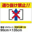 學習, 服務, 保險 - 看板 表示板 「 通り抜け禁止!! 」 横型 特大サイズ 91cm × 135cm イラスト