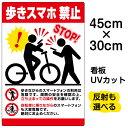 看板 表示板 「 歩きスマホ禁止 」 小サイズ 30cm × 45cm イラスト