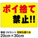看板 表示板 「 ポイ捨て禁止!! 」 横型 特小サイズ 20cm × 30cm 黄色地 プレート