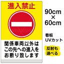 看板 表示板 「 進入禁止 関係車両以外 ( 黄帯 ) 」 大サイズ 60cm × 90cm イラスト