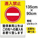 看板 表示板 「 進入禁止 関係車両以外 ( 黄帯 ) 」 特大サイズ 91cm × 135cm イラスト