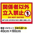 看板 表示板 「 関係者以外立入禁止 ( 黄帯 ) 」 中サイズ 40cm × 60cm イラスト