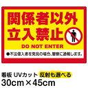 看板 表示板 「 関係者以外立入禁止 ( 黄帯 ) 」 小サイズ 30cm × 45cm イラスト