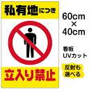 看板 表示板 「 私有地につき立入り禁止 ( 黄帯 ) 」 縦型 中サイズ 40cm × 60cm イラスト