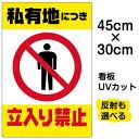 看板 表示板 「 私有地につき立入り禁止 ( 黄帯 ) 」 縦型 小サイズ 30cm × 45cm イラスト
