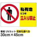 看板 表示板 「 私有地につき立入り禁止 ( 黄帯 ) 」 横型 小サイズ 30cm × 45cm イラスト