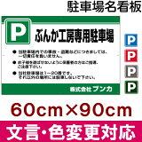 看板 駐車場名 表示板 90cm × 60cm 製作 セミオーダー