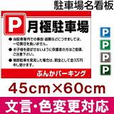 看板 駐車場名 表示板 60cm × 45cm 製作 セミオーダー
