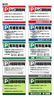 駐車場名看板(60cm×45cm)