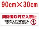 看板 注意禁止 立ち入り禁止 「 関係者以外立入禁止 」( 30cm × 90cm )