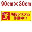 看板 注意 禁止看板 「 防犯システム作動中!! 」( 30cm × 90cm ) プレート
